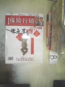 保险行销中文简体版321 ..