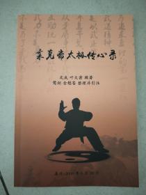 原版 《柔克斋太极传心录》 太极拳要义 文成 叶大密 辑著