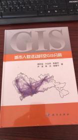 城市人群活动时空GIS分析