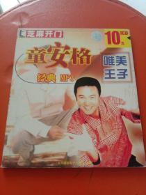 芝麻开门正版光盘   1CD 唯美王子 童安格 经典MP3