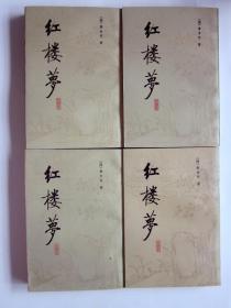 红楼梦(校注本)[全四册]竖排版(有插图)