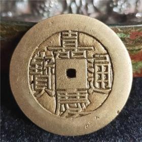 古币铜钱 五帝钱 雕母钱 拉母钱 嘉庆通宝精美收藏佳品,