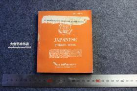 """1944年美国战争部出版官方二战日语语言手册------帮助驻日本美军士兵用""""拼音""""的方式快速拼读日文"""