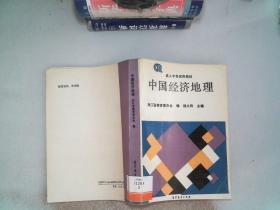 中國經濟地理