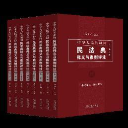 中华人民共和国民法典释义与案例评注丛书(全7册)