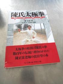 日文原版 陈式太极拳 陈正雷