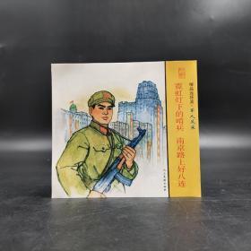 绝版| 精品连环画:军人风采套装共2册:霓虹灯下的哨兵、南京路上的好八连
