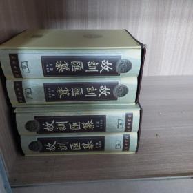 故训汇纂(两卷本)2007年1版1印