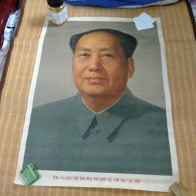 伟大的领袖和导师毛泽东主席  年画