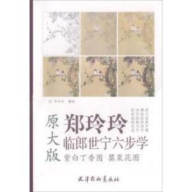 原大版郑玲玲临郎世宁六步学 郑玲玲 9787554707531 杨柳青出版社 正版图书