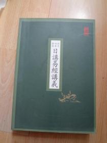 钦定四库全书荟要 日讲易经解义  (经部-25)