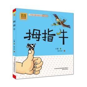 拇指牛 北董 9787531351450 春风文艺出版社 正版图书