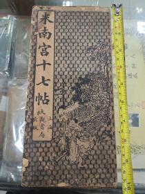 米南宫十七贴  民国上海大观书局