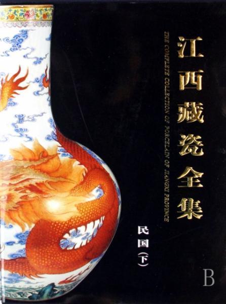 江西藏瓷全集(民国·下)