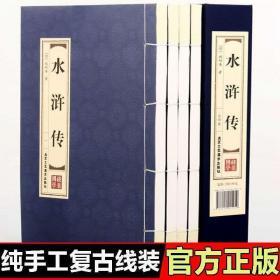 水浒传(4册)
