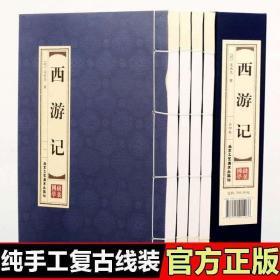 西游记(4册)
