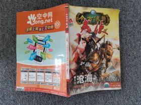 今古传奇武侠版沧海凤歌2006年11月上半月版