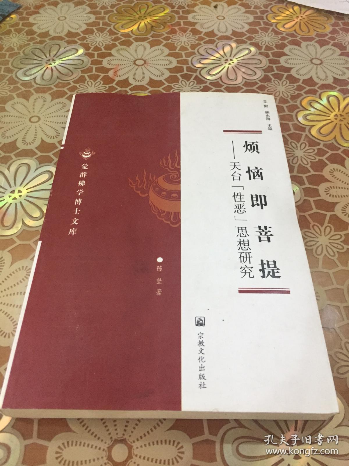 """烦恼即菩提:天台""""性恶""""思想研究"""
