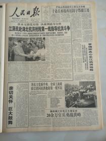 1998年8月14日人民日报  严阵以待迎战长江第五次洪峰