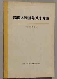 越南人民抗法八十年史 大32开 平装本(越)陈辉燎 著 新知三联书店出版 1960年1版1印 私藏 9.5品