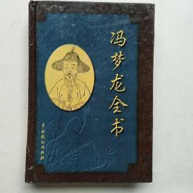 冯梦龙全书 第十六卷