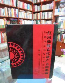 红河彝族文化遗产古籍典藏第一卷 一版一印