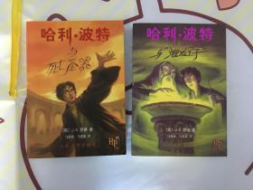 哈利波特 混血王子 死亡圣器 合售 (混血是一版1印,死亡圣器是一版2印)