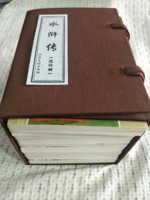 连环画《水浒传》共26册全,2008年2版1印