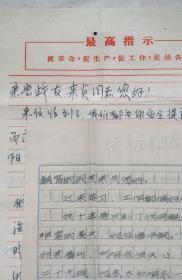 """老信札:《文革时期书信4封8页》.(有一个实寄信封,贴有""""样板戏智取威虎山""""邮票).。"""