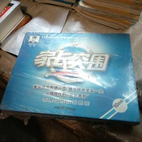 家庭教育系统解决方案之《家长突围》(家长用)家长突围 2本书+10DVD 未拆封