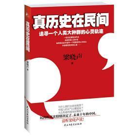 真历史在民间 梁晓声 9787513903578 民主与建设出版社 正版图书