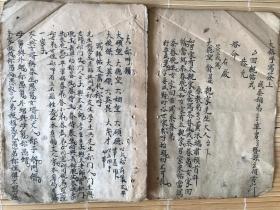 清代馆阁体手抄本手写本一册如图小厚册脱线了