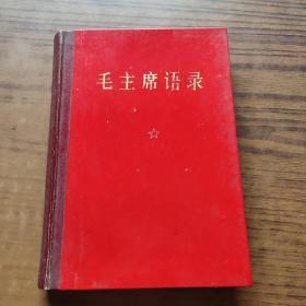 毛主席语录1971年32开精装