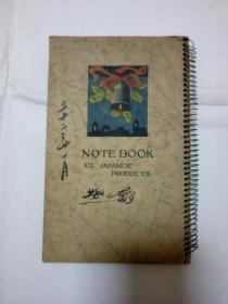 民国日记本(有一签名)