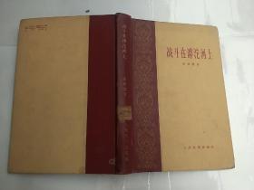 战斗在滹沱河上【精装】馆藏1959一版一印