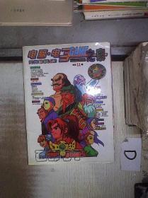 电脑 电子GAME之家  1998 11 。