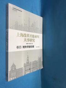 上海改革开放40年大事研究 卷4·对外开放引领