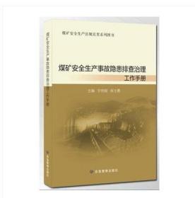 新版-2020年煤矿安全生产事故隐患排查治理工作手册_应急管理出版社