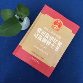 中华人民共和国常用法律法规司法解释全书(第2版)