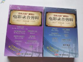 中央人民广播电台电影录音剪辑 外国电影3、4  合售(未拆封 每盒10CD)