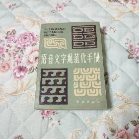 语音文字规范化手册