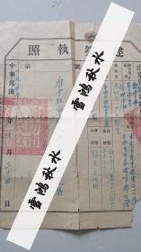 建筑执照——潍坊市——1949年10月