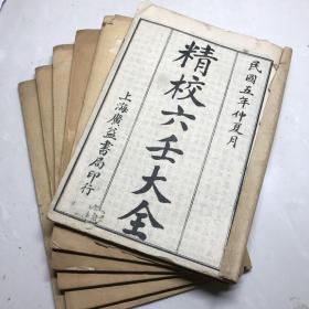 中国古代最高层次的术数之一《精校六壬大全十二卷》六册全     古博郭御青先生较订  民国五年广益书局印行