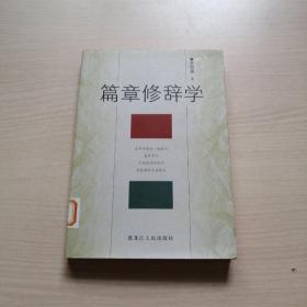 篇章修辞学(馆藏,内页干净)