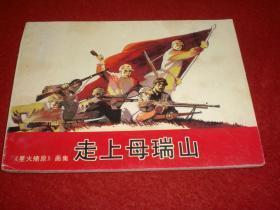 連環畫《走上母瑞山》1960年金奎,趙仁年,孫愚繪畫,上海人民美術出版社,一版一印。