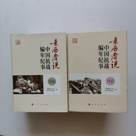 亲历者说——中国抗战编年纪事(全十卷)8本未开封