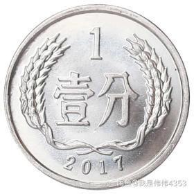 2017年1分 一分硬币