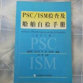 psc /ism 检查及船舶自检手册