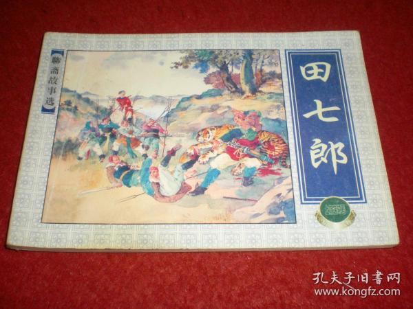 精品百種,連環畫《田七郎》水天宏繪畫,鎖線裝 ,上海人民美術出版社。一版一印。