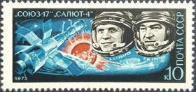 """外国早期珍稀邮品终身保真【苏联邮票UY 1975年""""联盟17""""号的宇宙航行 L1全新 】"""